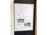 横浜家系ラーメン ぎん家 名古屋駅西口店