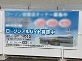 ローソン 町田常盤町店