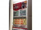 サンドラッグ西東京泉町店