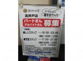 キッチンコート 高井戸店