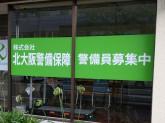 株式会社 北大阪警備保障