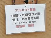 居酒屋 華那(かな)