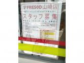 フレスコ 山崎店