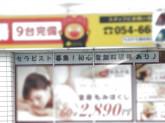もみかる 藤枝東店