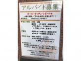 MeihokuCOFFEE(メイホクコーヒー)