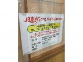 風来坊 伏見駅店