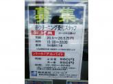 ソフト・ピア フィール上田楽店