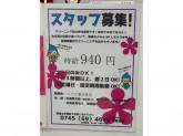 クリーニングRuby(ルビー) コノミヤ富田林店