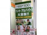 ローソンストア100 尼崎御園店