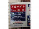 Can Do(キャンドゥ) 谷保駅前店