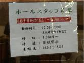 北京料理 方庄 クロスガーデン多摩店