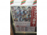 セブン-イレブン 一之江駅環七通り店