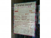 Caramel biscuit もちいどの店