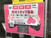 東洋ランドリー 新川店