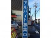 Dr.Drive(ドクタードライブ) 日新商事(株) セルフ佐江戸SS