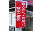 エビステント・オオタニ 株式会社