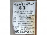 BAR HOP SEED(バーホップシード)