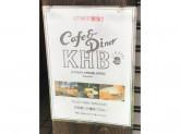 Cafe&Diner KHB(カフェアンドダイナーケーエイチビー)