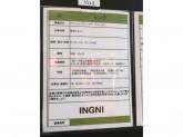 INGNI(イング) イオンモール大日店