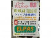 ELPAS(エルパス) アンディ店