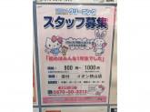 うさちゃんクリーニング イオン武蔵狭山店