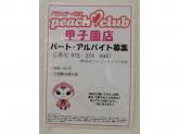 peach club(ピーチクラブ) ららぽーと甲子園店