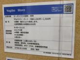 Yogibo Store(ヨギボー ストア) ららぽーと甲子園店