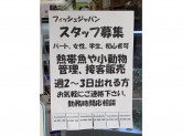 フィッシュジャパン