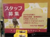イオンペット 四日市尾平店