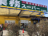 業務スーパー泉北檜尾店
