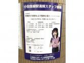 小田急ビルサービス駅清掃管理所(狛江駅)