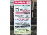 HappyBurg 高崎中泉店