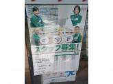 セブン-イレブン 柴崎駅南口店