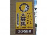 カレーハウス CoCo壱番屋 インターパーク店