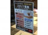 サンマルクカフェ 尼崎神田中通店