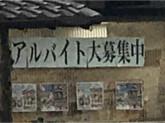 海幸丸 桜木店