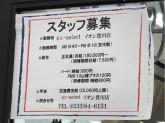 ex‐select イオン豊川店