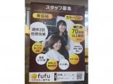 ヘアカラー専門店fufu(フフ) スーパービバホーム長津田店