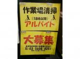 ライフ 錦糸町駅前店
