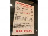 スーパー銭湯 鳳乃舞 芽室(ホウノマイ メムロ)