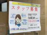 東洋のクリーニング 金沢八景店