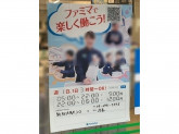 ファミリーマート 新所沢駅入口店