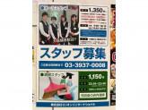 ミリオン 東武練馬12号店