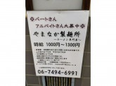 やまなか製麺所 天満橋店