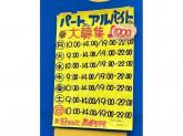 くすりのダイイチ 東武練馬店