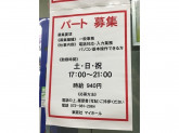 東阪社 葬儀式場マイホール