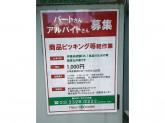 株式会社プレコエムユニット 西東京センター