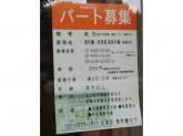 京菓匠 栗阿彌(りつあみ) 御池本店