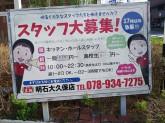 餃子の王将 明石大久保店