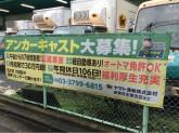ヤマト運輸 南蒲田センター